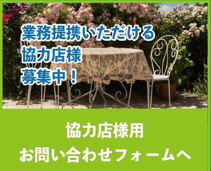 お庭清掃専門隊では業務提携いただける協力店様を募集しております。