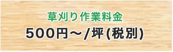 草刈り作業 料金:500円~/坪(税別)